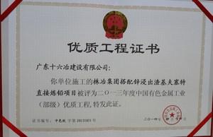 """榮獲""""(部級)優質工程證書"""""""