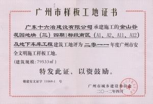 """榮獲""""廣州市樣板工地證書"""""""