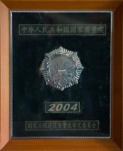 """中國工程建設質量獎審定委員會授予""""中華人民共和國國家質量獎2004年度優質獎"""""""