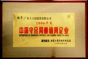 """國家工商行政管理總局授予""""中國守合同重信用企業"""""""