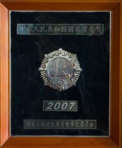 """中國工程建設質量獎審定委員會授予""""中華人民共和國國家質量獎2007年度優質獎"""""""