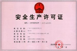 安全生產許可證(礦山)