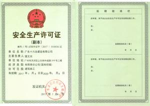 安全生產許可證(建築施工)