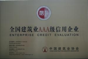 """中國建築業協會授予""""全國建築業AAA級信用企業"""""""